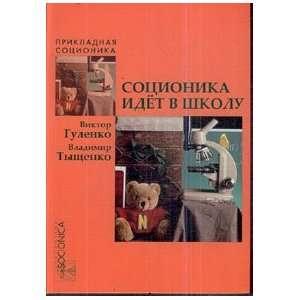 idet v shkolu (9785918270097): V. P. Tyshchenko V. V. Gulenko: Books
