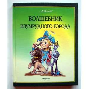 Russian (Tales of Magic Land   Volshebnaya Strana) Alexander Volkov
