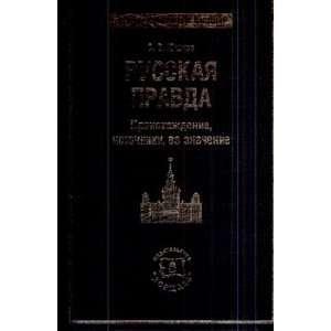 Russkaya Pravda. Proiskhozhdenie, istochniki, ee znachenie