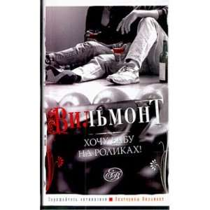 Khochu babu na rolikakh E. Vilmont Books
