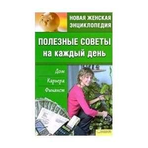 kazhdyy den.Dom,karera,finansy (9785991008426): Yuriy Podolskiy: Books