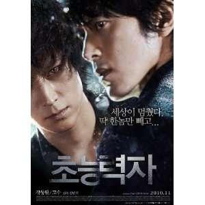 Go Su(a), Jeong Eun Chae Kang Dong Won, Kim Min Seok(b): Movies & TV