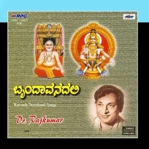 Brundavanadalli (Kannadadevotionalsong)Dr.Rajkumar: Dr.Rajkumar: Music