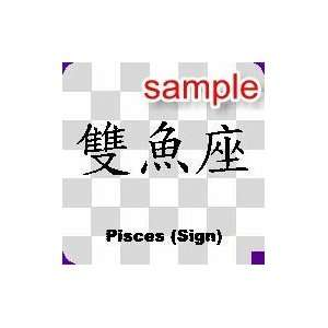 ASIAN WRITING PISCES SIGN WHITE VINYL DECAL STICKER