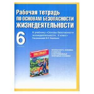 Rabochaya tetrad po OBZH. 6 klass. Bezopasnost cheloveka