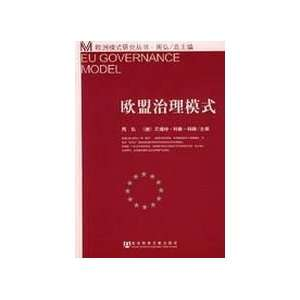 EU governance model (9787509702369) ZHOU HONG ?[ DE ] BEI