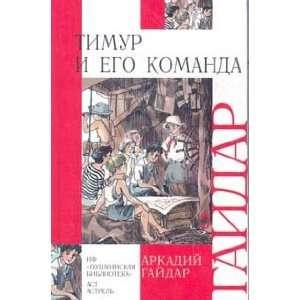 Timur i ego komanda (9785170262953): A Gaidar: Books