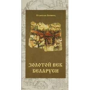 The Golden Age of Belarus (Zolotoi vek Belarusi