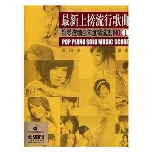 : Pop Plano Solo Music Score (9787807515661): ZHENG GUO SHENG: Books
