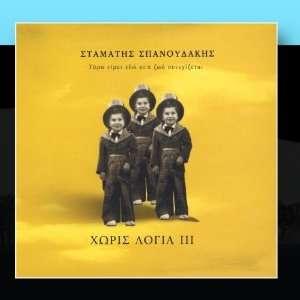 Kirino ora Ime Edo Ke I Zoi Sinehizee Samais Spanoudakis Music
