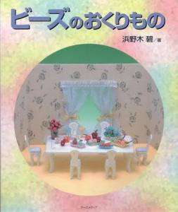 BEADED GIFTS  Japanese Bead Pattern Book