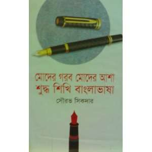 Shuddho Shikhi Bangla Bhasha (9789844102378): Shourab Shikdar: Books