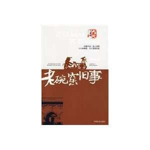 [paperback](Chinese Edition) (9787508724201): SUO XIN CUN: Books