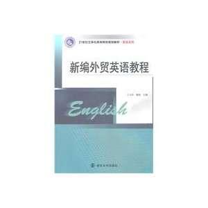 Trade English Course (9787305077708) WANG YU HUAN LAI YAN ZHU Books
