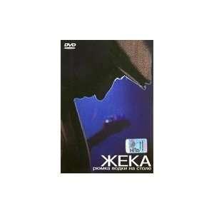 Ryumka vodki na stole   Zheka (DVD PAL)NO SUBTITLES