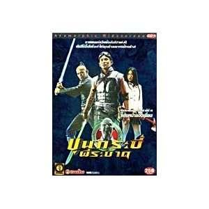 SARS Wars Bangkok Zombie Crisis [hai Version] Movies & V